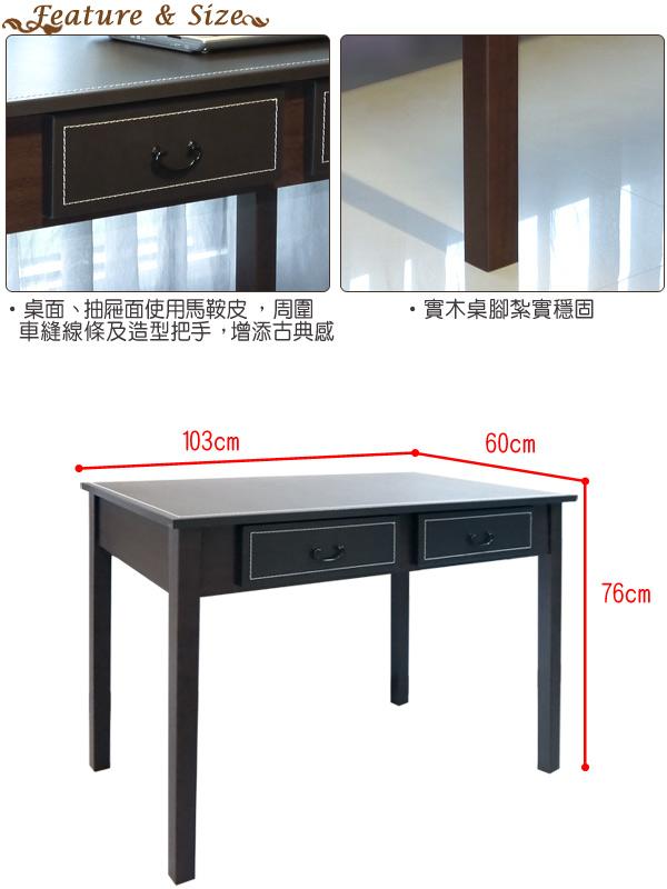 《閱讀歐洲》新古典馬鞍皮大書桌 (桌面長103公分) 圖示介紹3